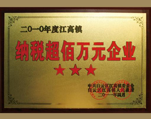 荣誉资质10